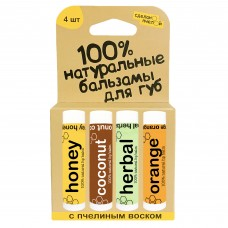 100% натуральные бальзамы для губ HONEY, COCONUT, HERBAL, ORANGE 17 гр.